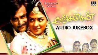 Thanga Magan Full Songs   Rajinikanth, Poornima   Old Tamil Movie Songs   Ilaiyaraaja Official