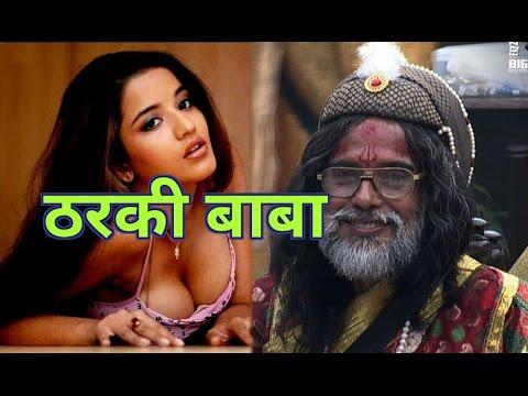 Bigg Boss 10: Tharki Baba Om Swamiji...