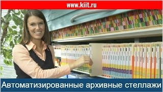 Автоматизированные стеллажи LEKTRIEVER  - архивные стеллажи для регистратуры - КИИТ