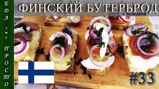 Финский бутерброд с селедкой Круто вкусно быстро