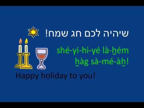 Learn to Speak Hebrew - Lesson 8 - Passover Seder