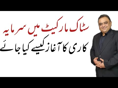 LEARN TO INVEST IN PAKISTAN STOCK EXCHANGE
