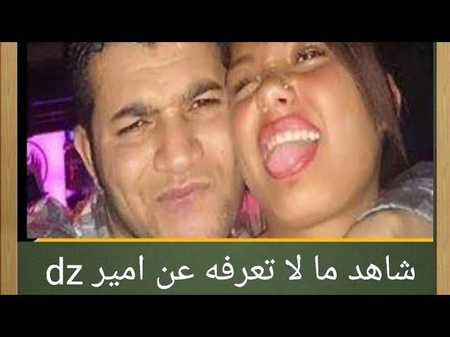 شاهد مالا تعرفه عن #امير_ديزاد amir dz