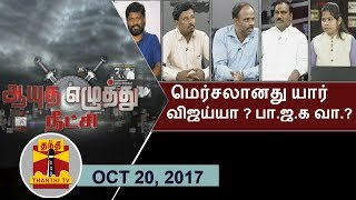 Aayutha Ezhuthu Neetchi 20-10-2017 – Thanthi TV Show – Who got affected due to Mersal..? Vijay or BJP..?