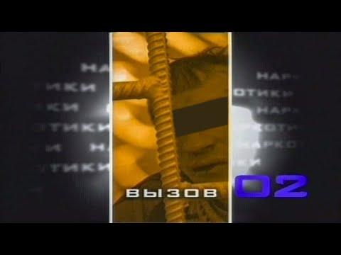 Смотреть Вызов 02