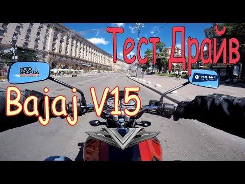 Большой Test Drive Bajaj V15  от MOTOshop UA