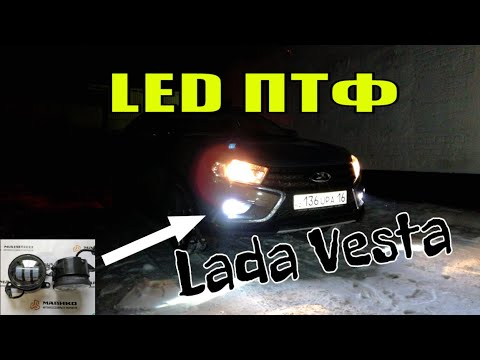 Мега свет в Лада Веста замена штатных ПТФ на LED