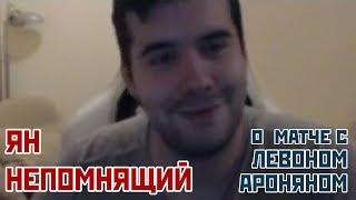 Ян Непомнящий о матче с Левоном Ароняном