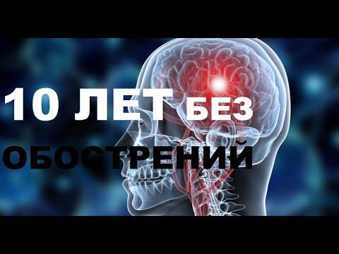МОЙ Рассеянный склероз ДЕСЯТЬ ЛЕТ БЕЗ ОБОСТРЕНИЙ