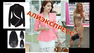 Мои покупки на сайте Алиэкспресс (пиджак,блейзер, винтажная юбка,платье)