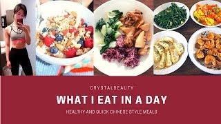 WHAT I EAT IN A DAY | Healthy Chinese Food Recipes 一天吃什么 [中字]