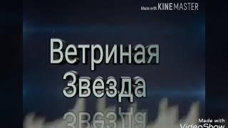 Горелый [КОТЫ ВОИТЕЛИ]🐱🐈