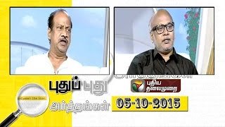 Puthu Puthu Arthangal today spl shows 05-10-2015 full hd youtube video 05.10.15 | Puthiya Thalaimurai TV Show 5th October 2015 at srivideo