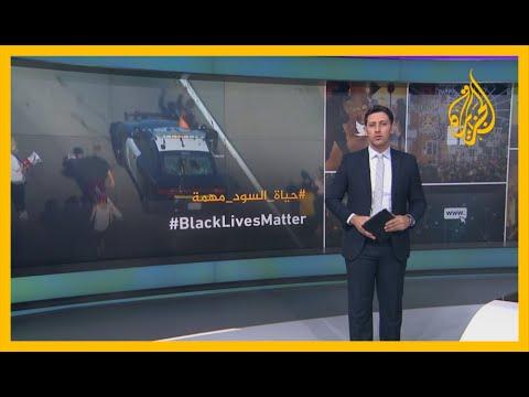 ???? حياة السود مهمة.. صدامات وغضب بعد مقتل مواطن من أصول إفريقية على يد الشرطة في أمريكا  - نشر قبل 9 ساعة