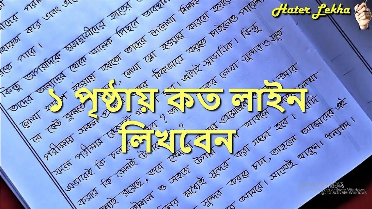 Download 1 page Bangla writing | The exact line on one page | Hater Lekha sundor korar upai