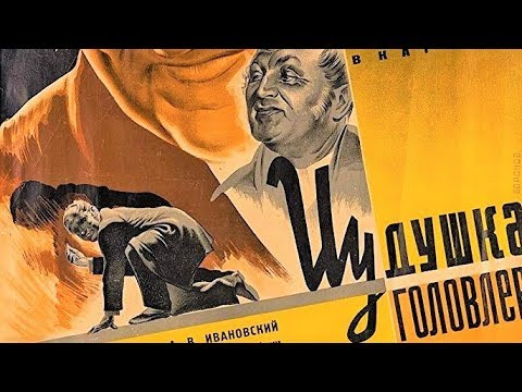Иудушка Головлёв 1933 / House of Greed (Iudushka Golovlyov) streaming vf