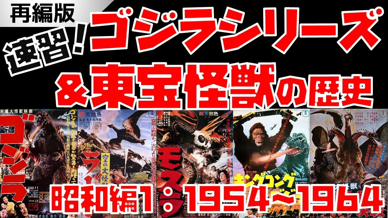 (再編)【特撮】速習!ゴジラシリーズ・東宝怪獣の歴史解説【昭和編1:1954~1964】