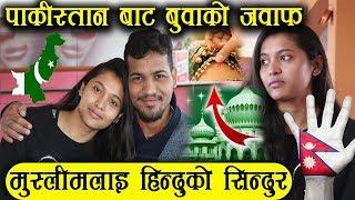 कटर पाकिस्तानी मुस्लिमलाई नेपाली हिन्दूको सिन्दुर - आयो पाकिस्तान बाट जवाफ | Amna Khan & Sudin