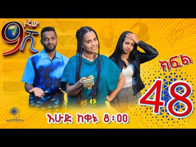 Ethiopia: ዘጠነኛው ሺህ ክፍል 48 - Zetenegnaw Shi sitcom drama Part 48