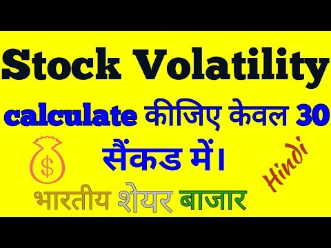 stock volatility - Calculate any stock volatility in 30 seconds easily in hindi 2017