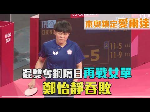 混雙奪銅隔日再戰女單 鄭怡靜吞敗|愛爾達電視20210727