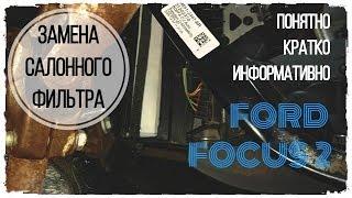 видео Замена салонного фильтра на Форд Фокус 2