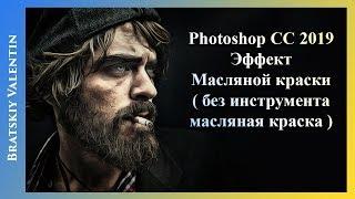 Фотошоп Эффект  Масляной краски