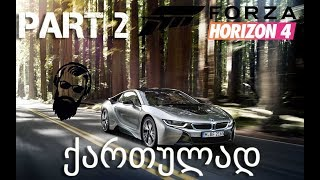 Forza Horizon 4 ქართულად ნაწილი 2
