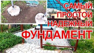 видео Фундамент под сарай: как сделать своими руками