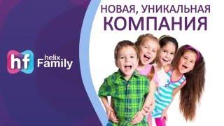 HelixCapital  Презентация компании 'Helix Family'  Сетевая компания холдинга HelixCapitalGroup