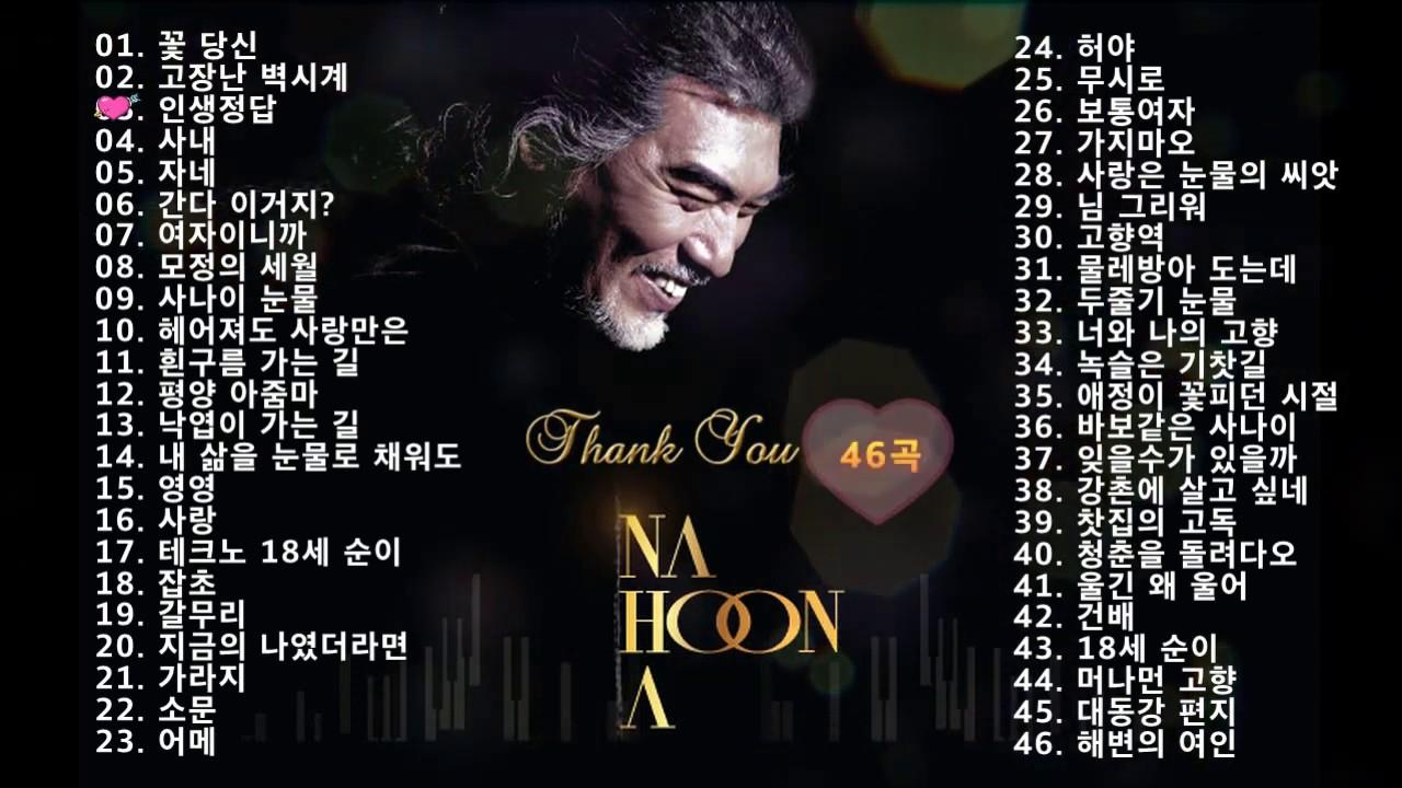 가왕 나훈아님 노래모음 46곡입니다.^^