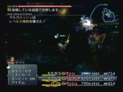 Final Fantasy XII International - Masamune-I and Gilgamesh