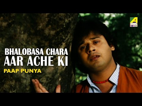 Bhalobasa Chara Aar Ache Ki | Pap Punnya | Bengali Movie Song | Kishore Kumar
