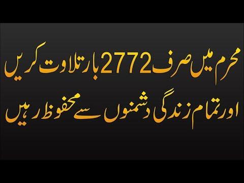 Dushman K Liye Muharram Ka Wazifa
