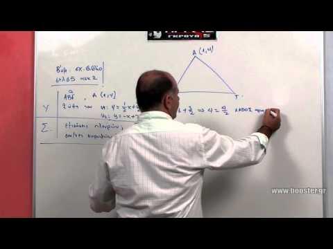 Β' Λυκείου Μαθηματικά κατεύθυνσης μάθημα 20