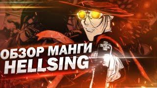 Обзор манги Hellsing   Война с нечестью