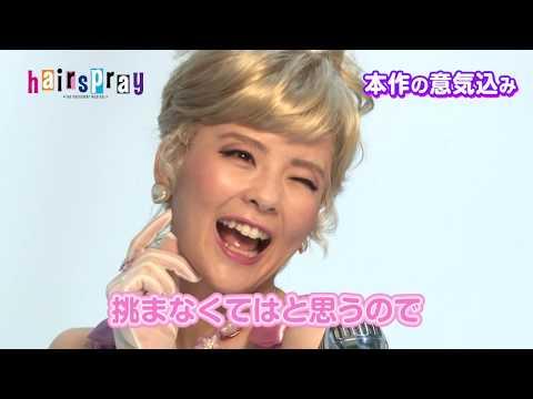 日本人キャスト版初上演! 2020年6月公演 ミュージカル『ヘアスプレー』 アンバー役 田村芽実さんのコメント映像をお届け致します!