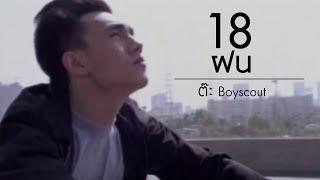 18 ฝน l ต๊ะ Boyscout
