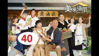 Phim Ngôn Tình Chuyển Thể Hay | CÔNG THỨC CỦA HẠNH PHÚC - Tập 40 ( Thuyết Minh) phim mới nhất 2020