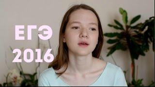 видео ЕГЭ 2016 | обязательные предметы и изменения