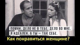 Как понравиться женщине?  Это очень просто!))