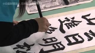 第16回日本習字全国席書大会(福岡大会・2016年1月6日)
