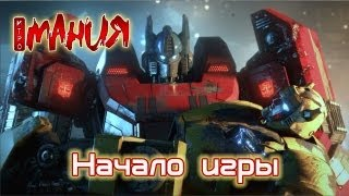 ▶ Transformers: Fall of Cybertron - Начало игры [PC, ENG]