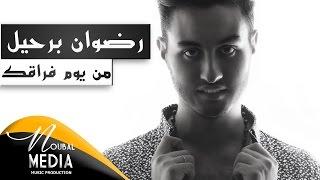 RedOne Berhil - Min youm fora2ak ( Official Audio ) | رضوان برحيل - من يوم فراقك