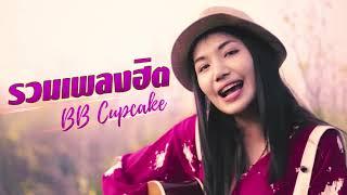 รวมเพลงฮิต BB Cupcake [ Official Audio ]