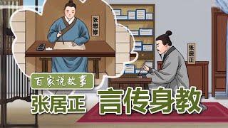 [百家说故事]张居正言传身教| 课本中国