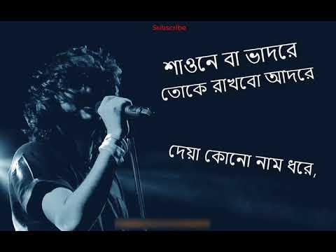 Shaone Ba Bhadore | Rupam Islam | With Lyrics