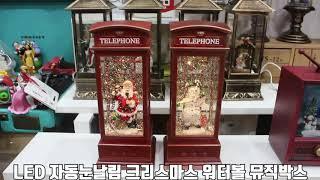 공중전화 크리스마스 워터볼 뮤직박스