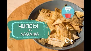 Домашние Чипсы | Как сделать Дома | Рецепт в Духовке из Лаваша