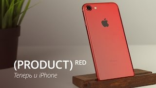 Обзор iPhone 7 (PRODUCT) RED